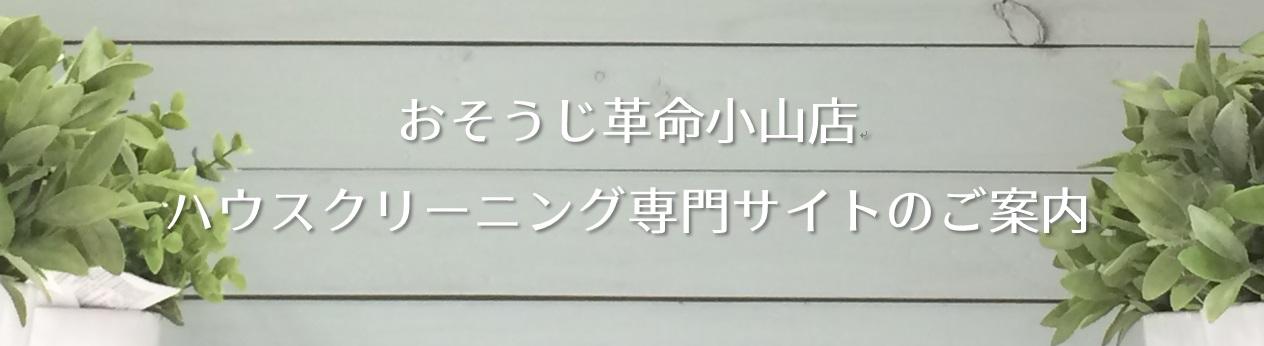 茨城・栃木での丁寧なエアコンクリーニングはHappinessクリーン